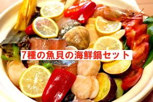 なんと7種類!三陸の鍋の王様「どんこ」やはまぐり、鮭や鱈、帆立、エビ、ワタリガニ…など、どっさり7種類の海鮮を贅沢にひとつにした「7種の海鮮鍋セット」