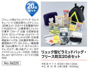 【送料無料】リュック型ピラミッドバック・フリース防災20点セット