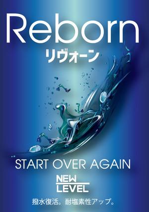 【送料無料】【撥水復活!耐塩素性アップ!】リヴォーン/REBORN 500ml x3本セット
