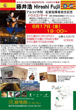 2016年6月17日藤井浩ハウスコンサート