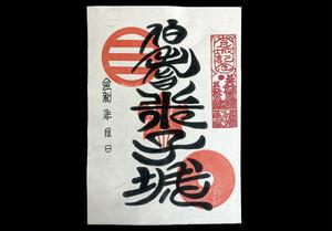 米子城御城印(篆書体バージョン)