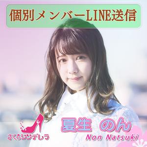 【1部】S 夏生のん(さくらシンデレラ)/個別メンバーLINE送信