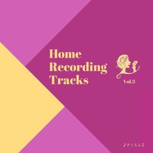 Home Recording Tracks Vol.3〜さくらふる〜
