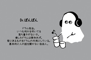 キャラ紹介③ Drum.ぽんぽん