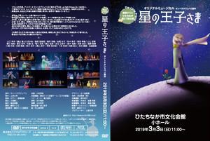 【DVD】劇団クリエひたちなかミュージカル「星の王子さま」11時公演
