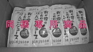 あきた 100%りんごジュース  無添加 20pc (同梱専用)