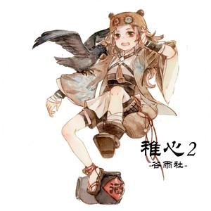 稚心2【谷雨社】特殊インク