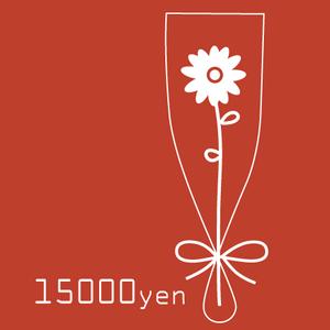 明るめ花束15000円
