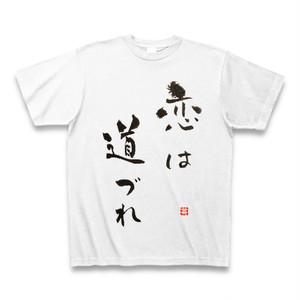 恋は道づれTシャツ