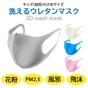 【キッズサイズ】洗えるウレタンマスク3枚セット(スポンジ素材)