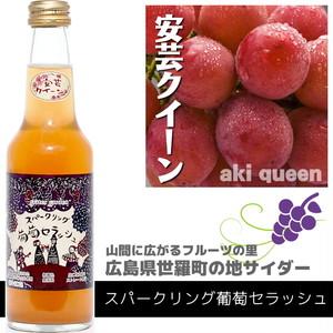 スパークリング葡萄セラッシュ(安芸クイーン)