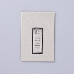 HI008KN 斐伊川和紙 板目紙ポストカード きなり 3枚入