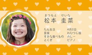 ハート 01(オレンジ)100枚