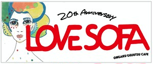 Love sofa「20th anniversary タオル」