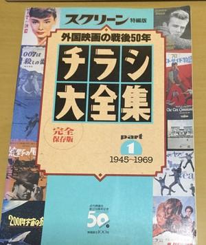 外国映画の戦後50年 チラシ大全集 完全保存版 part 1 1945〜1969(スクリーン特編版)