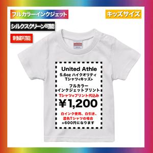 UnitedAthle ユナイテッドアスレ 5.6oz ハイクオリティー キッズサイズTシャツ [フルカラーインクジェット] (品番5001-02)