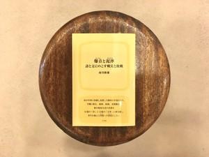 爆音と泥濘 詩と文にのこす戦災と敗戦【新本】