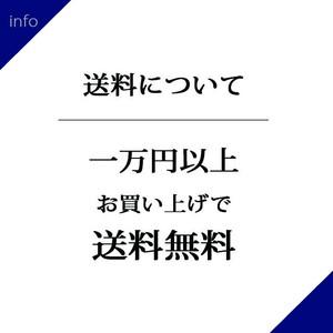 【おしらせ】送料について