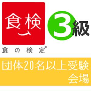 食農3級【団体受験 20名以上受験お申込み】