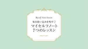 10/8 発売♡向井ゆきマイセルフノート7つのレッスンDVD