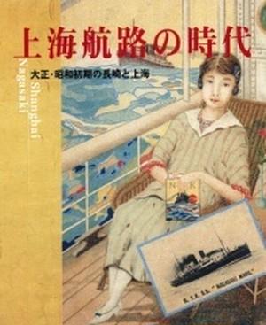 上海航路の時代~大正・昭和初期の長崎と上海