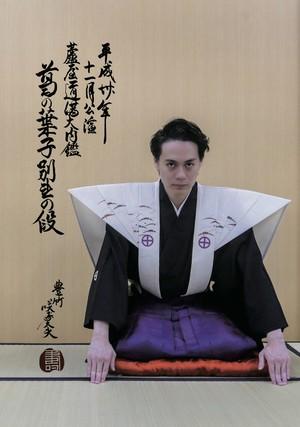 豊竹咲寿太夫舞台衣装ポストカード