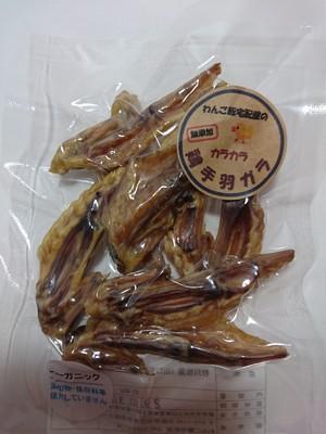 【大人気!】カラカラ鶏手羽ガラ40g(乾燥品:生換算約100g分))