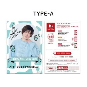 小松昌平 2021年 37card年賀状【MOGU MALL・アニメイト限定2種】