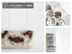 スパンコールの花刺繍バッグ(全ての材料が含まれます)