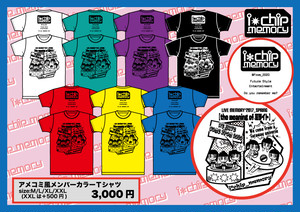 アメコミ風メンバーカラーTシャツ / i*chip_memory