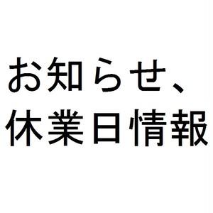 お知らせ 2020/1/13