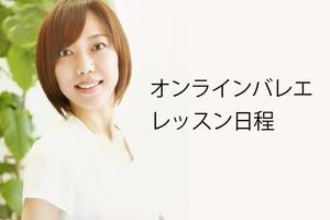 【オンラインバレエ】お月謝 5,500円