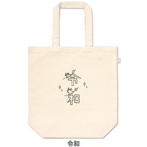 【受注生産】トートバッグM