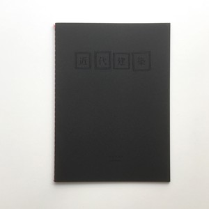 [コジマユイ]アートブック『近代建築』