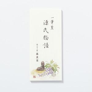 源氏物語一筆箋 第33帖「藤裏葉」