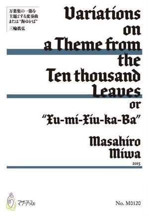 M0120 万葉集の一節を主題とする変奏曲(アコーディオン, 室内オーケストラ/三輪眞弘/楽譜)