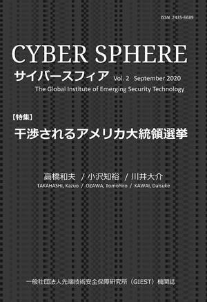 機関誌『CYBER SPHERE』 Vol.2 September 2020