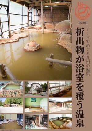 電子書籍「テーマでめぐる九州の温泉 007_析出物が浴室を覆う温泉」