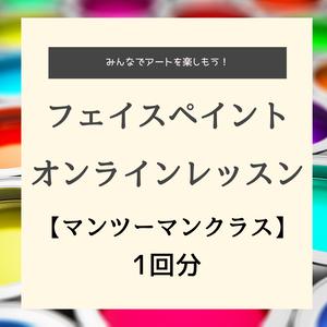 フェイスペイントオンラインレッスン【マンツーマンクラス1回分】