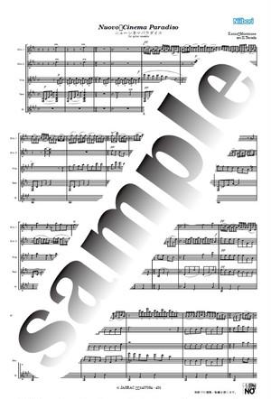 ニューシネマパラダイス / E.モリコーネ (パート譜セット)