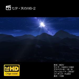 七夕・天の川6-2