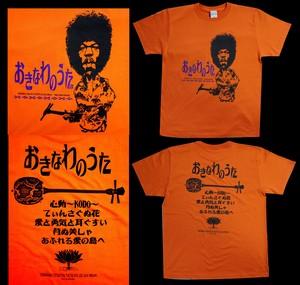 「おきなわのうた」Tシャツ (オレンジ)