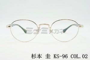 【正規取扱店】杉本 圭 KS-96 COL.02