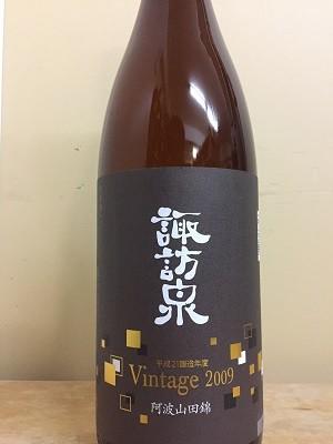 諏訪泉 2009 vintage 1.8L