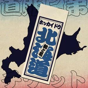 北海道(1/2)20冊仕入れ