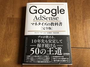 Google AdSenseマネタイズの教科書サイン本