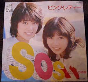 ピンク・レディー/SOS