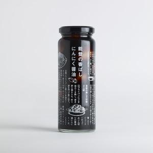 能登の香ばしにんにく醤油