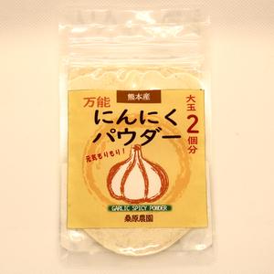 【送料無料】にんにくパウダー30g(大玉2個分) X 2袋 お料理万能!メール便
