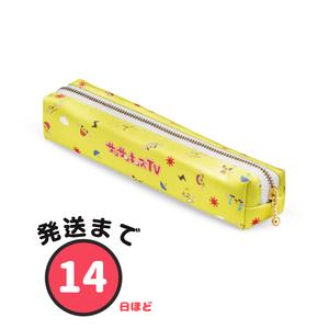 【高品質】サンサンのペンケース【送料無料】